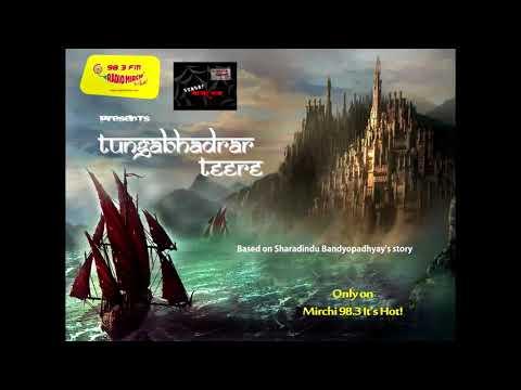 Sunday Suspense   Saradindu Bandyopadhyay  Tungabhadrar Teere   Episode 03 Final Episode