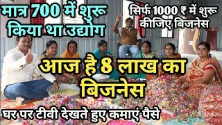 सिर्फ 1,000 ₹ में घर से शुरू कीजिए बिजनेस।Small business ideas।low investment high profit business