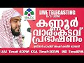 Ahmed Kabeer Baqavi New Speech 2016  Kannur Varamkadavu ( 08 03 2016) video
