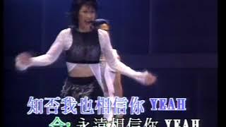 葉蒨文 Sally Yeh - 信自己 (1993 Concert Karaoke) (Official music video)