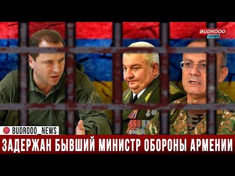Задержан бывший министр обороны Армении: на очереди Сейран Оганян