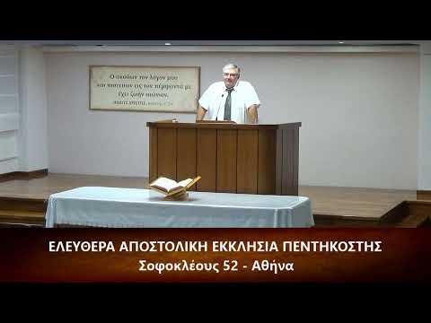 Ησαΐας κεφ. νε' (55) 1-13 // Γιώργος Προκόπης