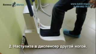 видео Аппараты для надевания бахил