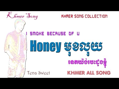 khmer song mp3 2015 | khmer collection songs | cambodia song khmer