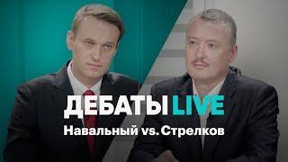 Дебаты Live. Навальный vs. Стрелков