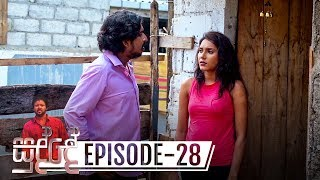 Sudde | Episode 28 - (2019-11-13) | ITN Thumbnail