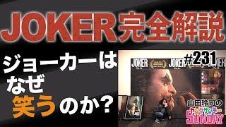 後半はこちら ▷ https://www.nicovideo.jp/watch/1571819643 山田玲司のヤングサンデー毎週土曜19時よりニコニコ生放送 ▷https://ch.nicovideo.jp/yamadareiji ファン.