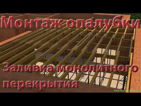 Расчет и монтаж опалубки для монолитного перекрытия, заливка монолитного перекрытия, монтаж плиты