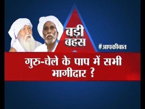 BIG DEBATE: Are all involved in Jai Gurudev-Ram Vriksh Yadav's game?