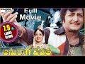 Anuraga Devatha Telugu Full Length Movie || NTR, Jayapradha, Sridevi