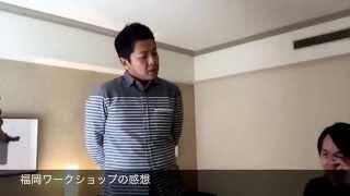 福岡での思い出を、福岡ワークショップを開催した3人で語る