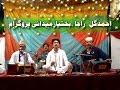Download Ahmad Gul , Raja , Bakhtiar , Pashto Best Maidani Mehfil MP3 song and Music Video