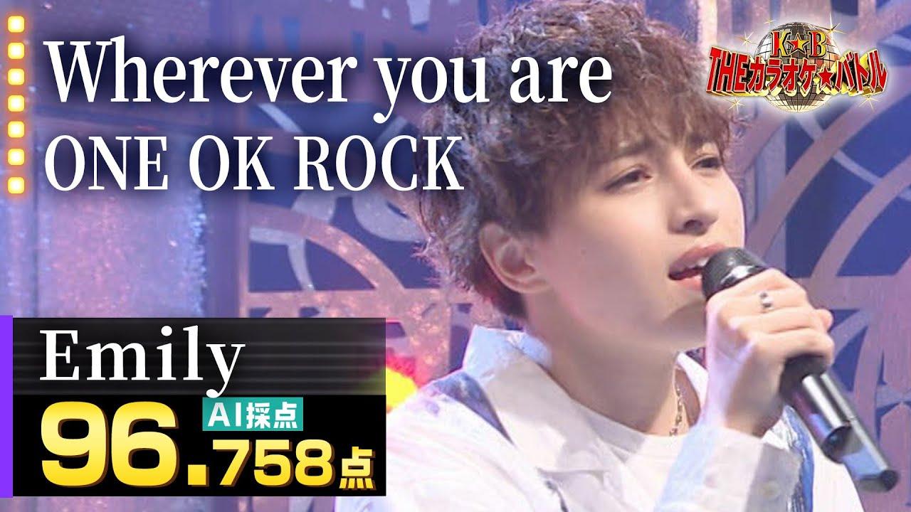 【カラオケバトル公式】Emily:ONE OK ROCK「Wherever you are」(森アナイチオシ動画)