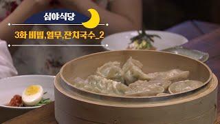 """드라마 """"심야식당"""" ep 03 비빔,열무,잔치국수_2 …"""