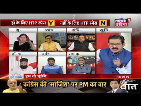 HTP | क्या Taj Mahal पर साम्प्रदायिक राजनीति करने वाले संगीत सोम को BJP से बाहर करना चाहिए? | News18