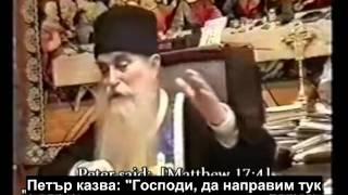 Отец Арсений Папачок - Покаяние и Кръст