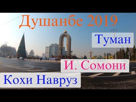 Прогулка по Душанбе,  Кохи Навруз - И. Сомони