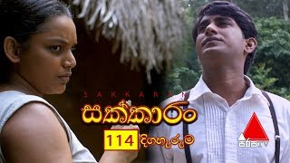 Sakkaran | සක්කාරං - Episode 114 | Sirasa TV Thumbnail
