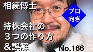 相続博士 持株会社の3つの作り方&誤解(岐阜市・全国対応)No.166