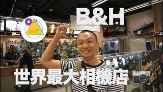 紐約B&H:世界最大攝影器材專門店!