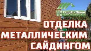 """Отделка каркасного дома металлическим сайдингом. """"Строй и Живи"""". Москва."""