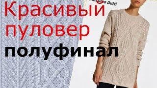 Вязание спицами  Свитер Укрощение Строптивой Полуфинал