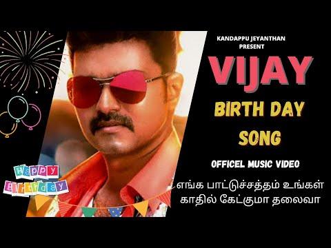 Vijay Birthday Song (Singing -K.Jeyanthan)