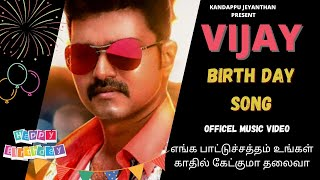 Vijay Birthday Song (Singing -K.Jeyanthan)