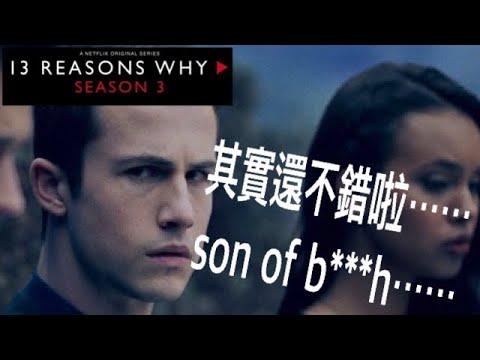 C咖說影視:13 Reasons Why 漢娜的遺言 S3(6)總結S3(小)