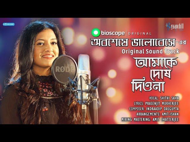 Amake Dosh Dio Na | Shithi Saha | Bioscope | OST of