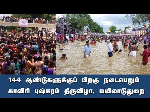 144 ஆண்டுகளுக்குப் பிறகு நடைபெறும் காவிரி மகா புஷ்கரம் திருவிழா | Cauvery Maha Pushkaram