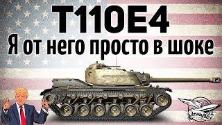 T110E4 - Я от него просто в шоке