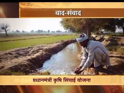 2 साल एक पड़ताल - प्रधान मंत्री कृषि सिंचाई योजना - PMKSY
