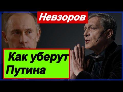 🔥 Невзоров о СМЕНЕ Путина ✅ Как это ПРОИЗОЙДЕТ🔥  Кто ЗАМЕНИТ🔥  Роль Терешковой 🔥