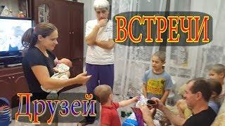 Семья Бровченко. Канал ОК. Встречи друзей.