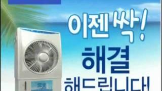 한솔코리아 설풍기 냉풍기 기화냉각방식 초절전