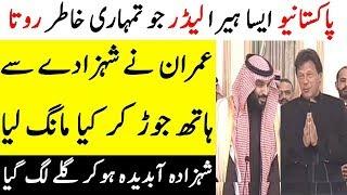 Saudi Prince Muhammad Bin Salman Pakistan Visit II Imran Khan Speech With Saudi Prince Muhammad