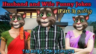 Husband and Wife Funny Jokes (part 3) Tamil | Talking Tom Version | comedy series#18