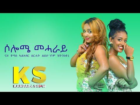 Kampala Show- Interview With Artist Solomie Meharay|ሶሎሜ መሓራይ Eritrean Talk Show 2019