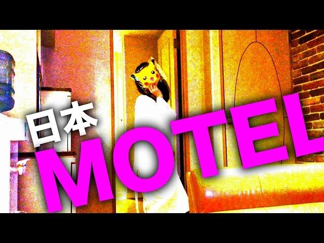 在日本開房咯 !? 日本MOTEL很隱私喔 !?
