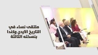 ملتقى نساء في التاريخ الاردن وكندا بنسخته الثالثة