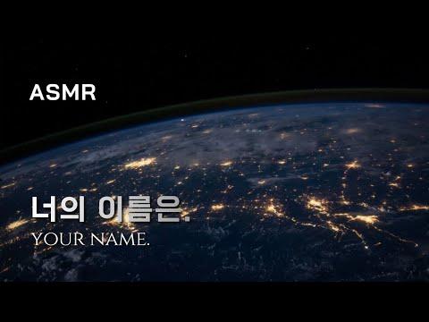 [ASMR] 소중한 사람, 잊고 싶지 않은 사람, 잊어버리면 안되는 사람.. | 너의이름은。 미츠하테마 OST  | 君の名は。your Name,relax,sleep,piano
