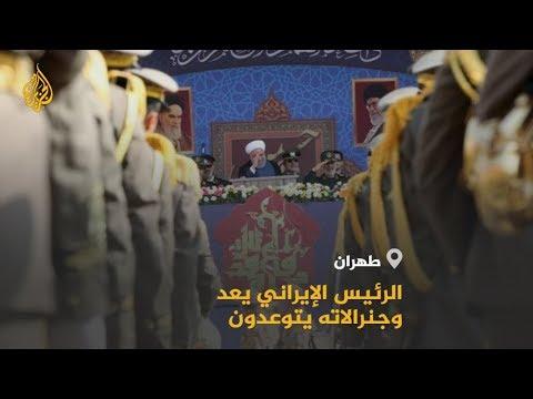 روحاني يكشف عزمه تقديم مقترح لأمن الخليج بالأمم المتحدة  - نشر قبل 16 ساعة