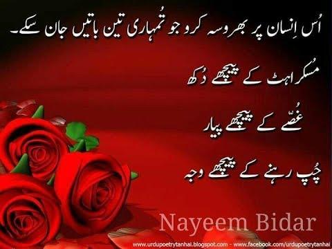 Best Urdu Quotes Achi Baten