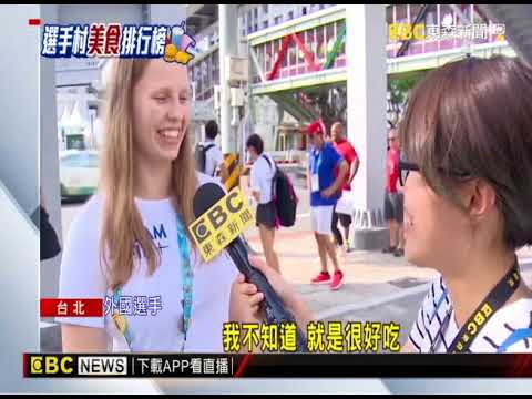 Whats the reasons let the Universiade athlete love Taiwan