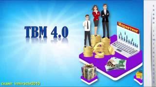 Отзывы и маркетинг, заработок в TBM 4 0(Отзывы и маркетинг, заработок в TBM 4 0 http://biznes-dom.pp.ua/tbm4/ Бизнес, в который люди идут сами http://biznes-dom.pp.ua/start/page/gov/..., 2016-08-29T17:01:29.000Z)