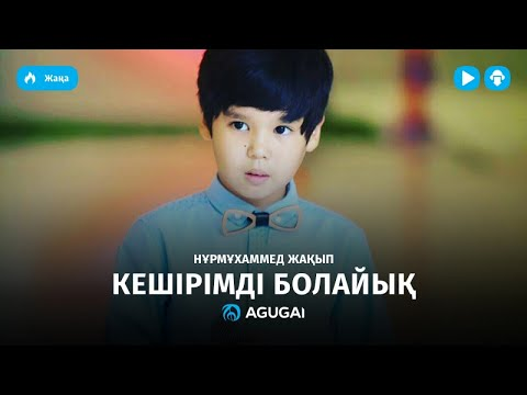 Нурмухаммед Жакып - Кешірімді болайық (аудио)