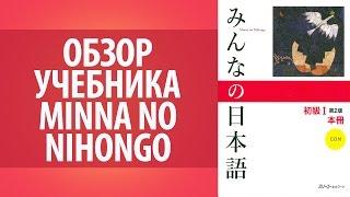 Обзор учебника Minna no Nihongo. Самоучитель японского языка. Учим японский язык самостоятельно.