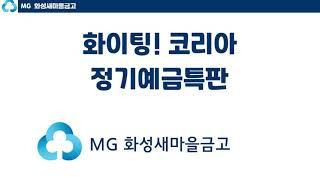 MG화성새마을금고 화이팅!코리아 정기예금특판