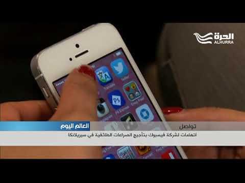 اتهامات لفيسبوك بتأجيج الصراع في سريلانكا  - 19:22-2018 / 4 / 23